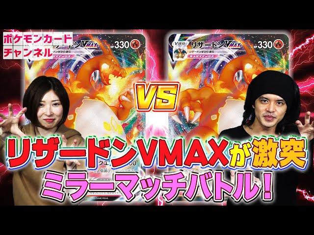公式chで「【ポケカ対戦】リザードンVMAX対決!ブルーの探索型 VS ジラーチ型」公開!