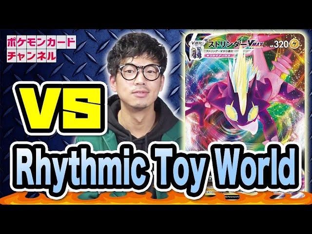 公式chで「【ポケカ対戦】バンドマン対決再び!Rhythmic Toy World うっちー VS チカリータ」公開!