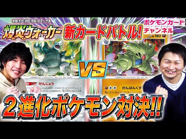 公式chで「【ポケカ対戦】爆炎ウォーカー2進化対決!バンギラス VS ボスゴドラ」公開!