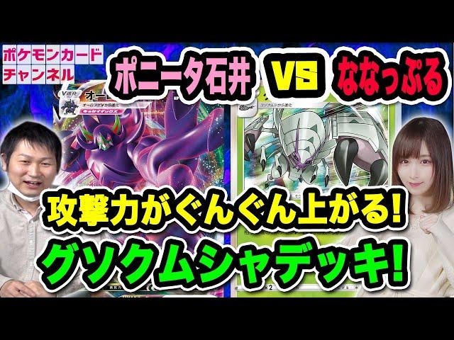 公式chで「【ポケカ対戦】爆炎ウォーカー新カード! グソクムシャ VS オーロンゲVMAX」公開!
