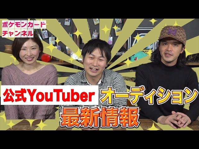 公式chで「【途中経過報告】第2の公式YouTuberオーディションについて」公開! シティリーグで何度も上位になるほどの新人が…?