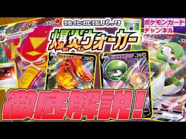 公式chで「【徹底解説】「爆炎ウォーカー」ポケカ新規公開カード/マルヤクデVMAX・サーナイトVMAX他」公開!