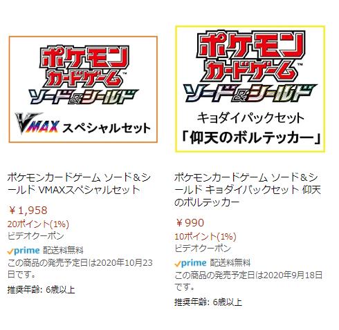 「拡張パック 仰天のボルテッカー(9/18)」「VMAXスペシャルセット(10/18)」情報が公開!