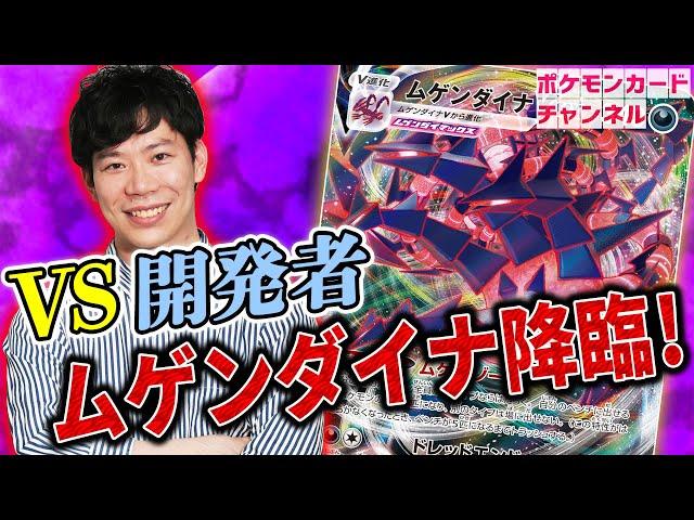公式chで「【対戦】ムゲンダイナVMAX VS ピカチュウ&ゼクロムGX【発売前のムゲンゾーンで開発者とポケカ】」公開!