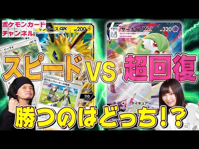 公式chで「協力バトル!?サーナイトVMAX vs イーブイと仲間達【ポケカ対戦】」公開!