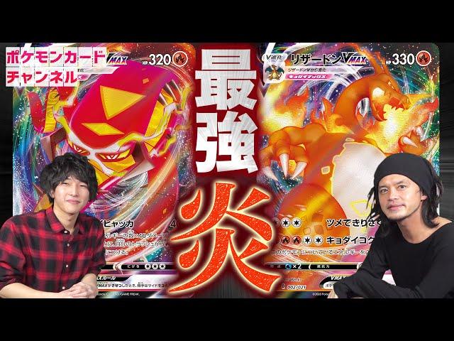 公式chで「【ポケカ対戦】チカリータ vs ライチュ梅川!ポケモンVMAX爆炎対決!!」公開!
