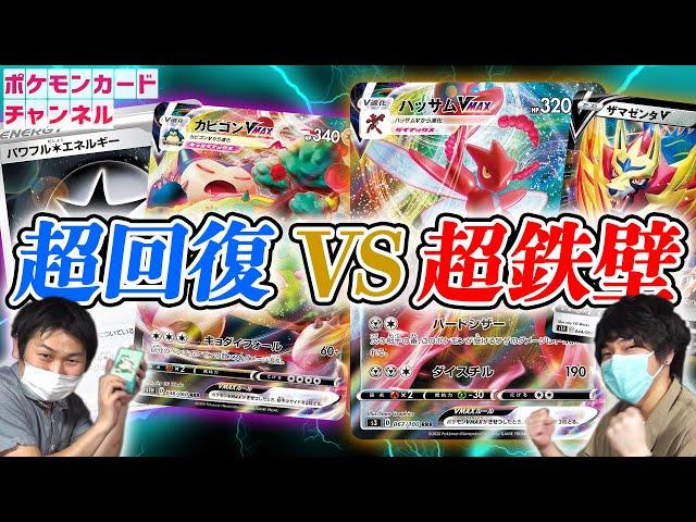公式chで「【新カード対戦】ハッサムVMAX VS パワフル無色入りカビゴンVMAX【ムゲンゾーン/ポケカ】」公開!