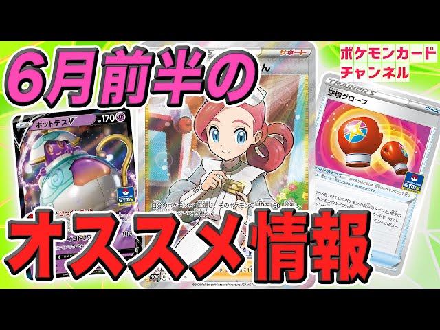公式chで「【開封あり】6月前半のキャンペーンのご紹介【ポケカ】」公開!