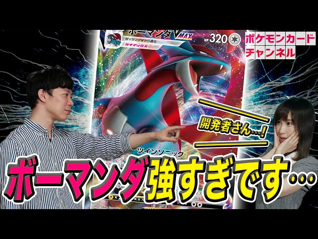 公式chで「【VSポケカ開発者】井上さんの使うボーマンダVMAXが強すぎた・・・【ポケカ対戦】」公開!