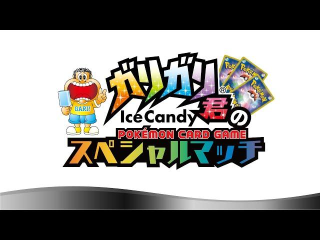 公式chで「【公式】ガリガリ君のポケモンカードゲーム スペシャルマッチ」公開!