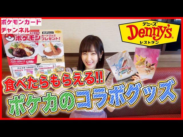 公式chで「限定ポケカグッズ目当てでDenny'sに行ったら料理が美味しすぎたでござるよ!!【取材/ポケカ】」公開!