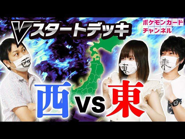 公式chで「【東vs西】全国対戦で勝利を掴め!リモートポケカでVスタートデッキ東西バトル!!【闘魂】」公開!