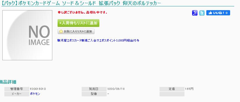 第三次ポケカバブル到来!?優勝プロモ50万円以上・Vスタートデッキ最速50万個販売、BOXは3ヶ月先まで品切れなど異変が発生中