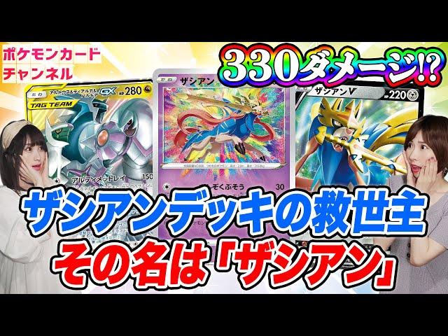 公式chで「王道ガチデッキに新カード投入!?ダメージ大きすぎてヤバイです!!【ポケカ対戦/伝説の鼓動】」公開!