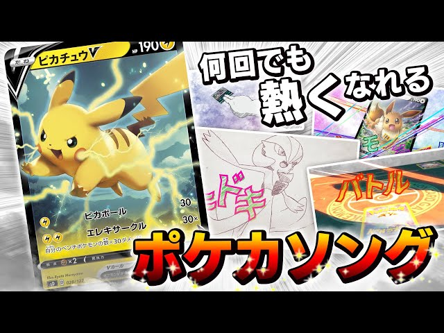 公式chで「【公式】ポケモンカードゲームルールソング ソード&シールド編」公開!