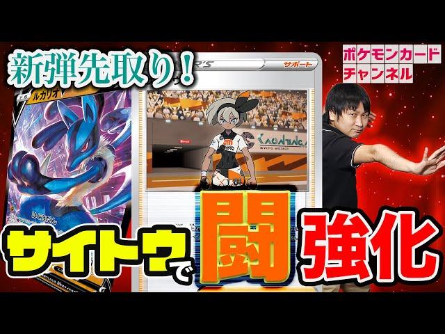 公式chで「【VS ザシアン】発売前の新カード「サイトウ」で闘の時代、到来!?【仰天のボルテッカー/ポケカ対戦】」公開!