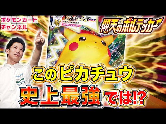 公式chで「【VSポケカ開発者】ピカチュウVMAXがピカチュウ史上最強すぎた!?【対戦/仰天のボルテッカー】」公開!
