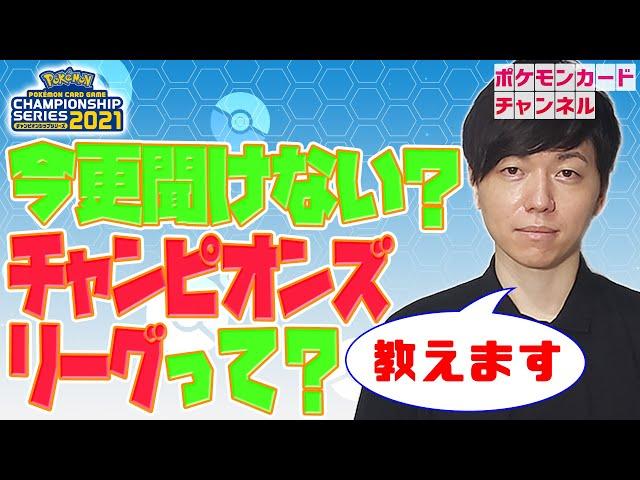 公式chで「【ポケカ】大型大会イベントの特徴を解説!チャンピオンズリーグ横浜ってどんな感じ?」公開!