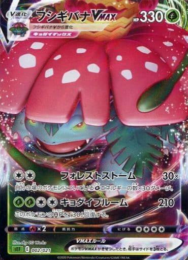 「フシギバナVMAX」優勝デッキレシピ&よく使われるカードまとめ
