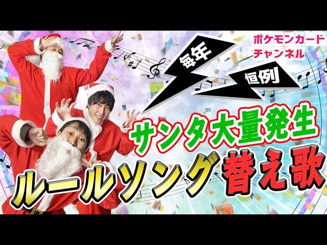 公式chで「【替え歌】ポケモンカードゲームルールソングを歌ってみた~サンタ大量発生編~」公開!
