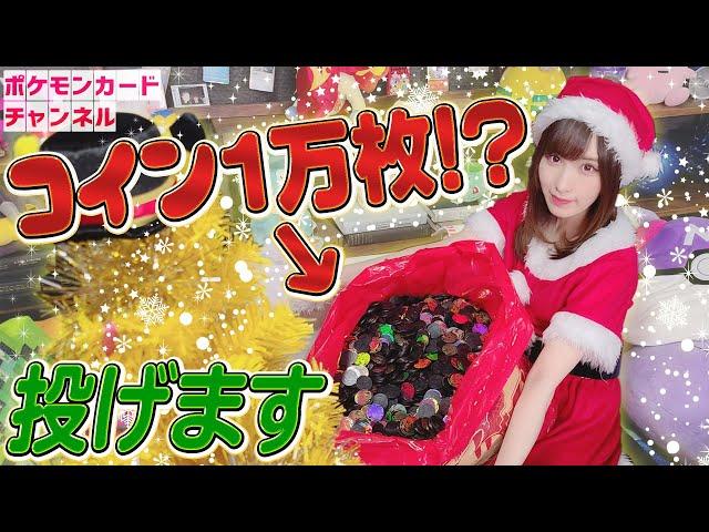公式chで「サンタさんがポケモンコインをプレゼントしてくれたけど量がヤバすぎた…【せっかくなので全部投げてみた】」公開!