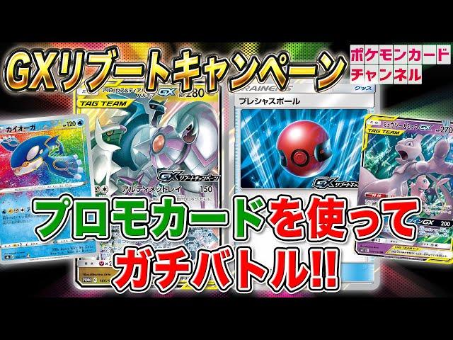 公式chで「GXリブートキャンペーン開催!強力カードをGETしバトルしよう!【ポケカ】」公開!