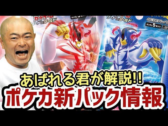 公式chで「【初心者必見】ポケモンカードの新弾「一撃マスター」「連撃マスター」をあばれる君が解説!」公開!
