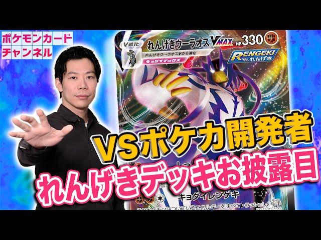 公式chで「発売前の新カードで対戦!ポケカ開発者は「れんげきウーラオスVMAX」をこう組む!(デッキ解説あり)【ポケカ/連撃マスター】」公開!