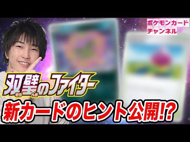 公式chで「【ポケカ】新パック「双璧のファイター」未公開カード5枚のヒントをお教えします…」公開!