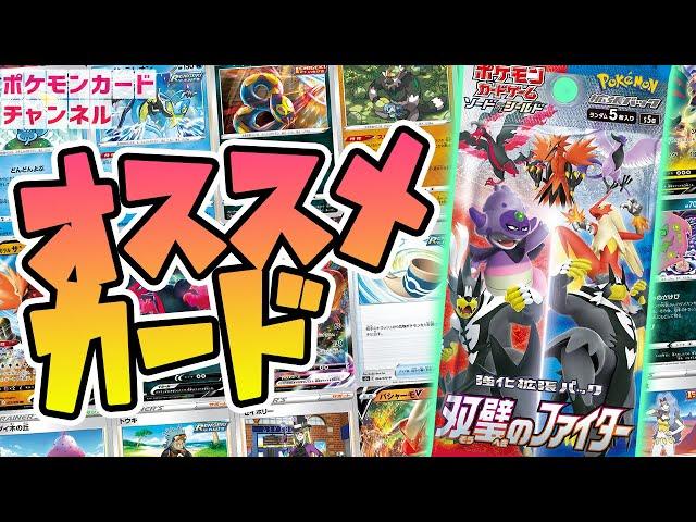 公式chで「集めておきたい!双璧のファイターのおすすめカード紹介!【ポケモンカード/ポケカ】」公開!