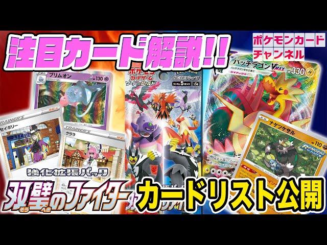 公式chで「【ポケカ最新弾】クララとセイボリーが遂に登場!パッチラゴンVMAXを含む最新カードを解説!【双璧のファイター】」公開!