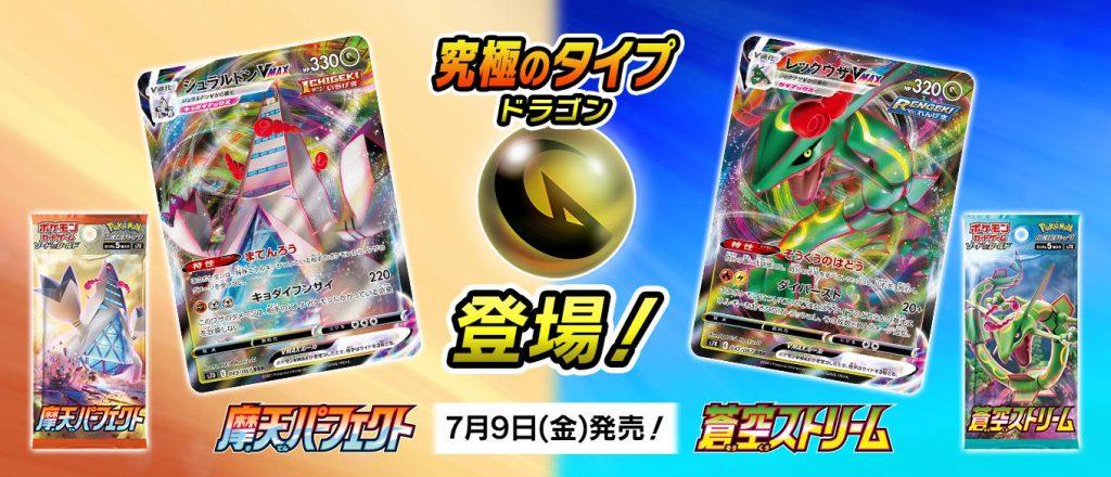 6/4ポケカニュースまとめ!「蒼空ストリーム」「摩天パーフェクト」カード公開!など
