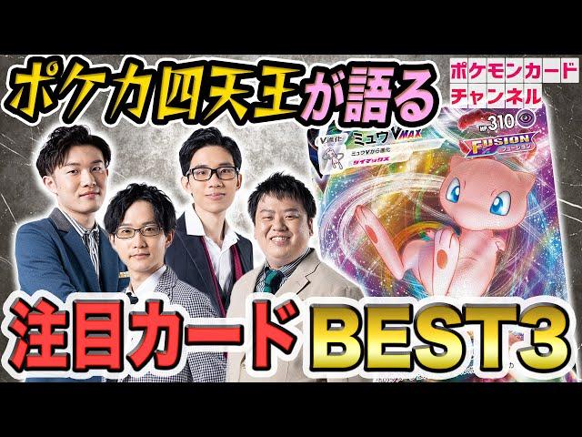 公式chで「【ポケカ】新環境デッキ&注目カードBEST3!ポケカ四天王が新弾を語る【フュージョンアーツ編】」公開!